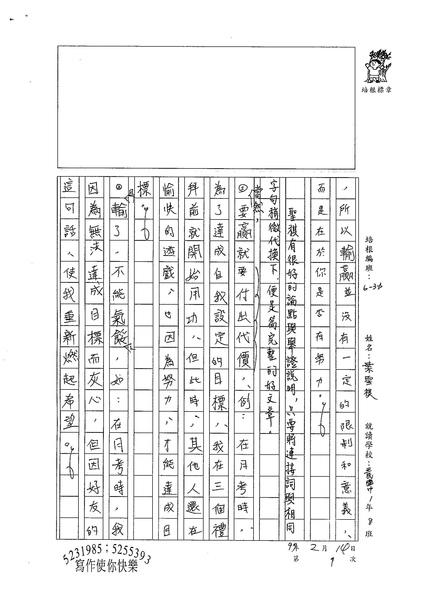 葉聖棋 (3).jpg