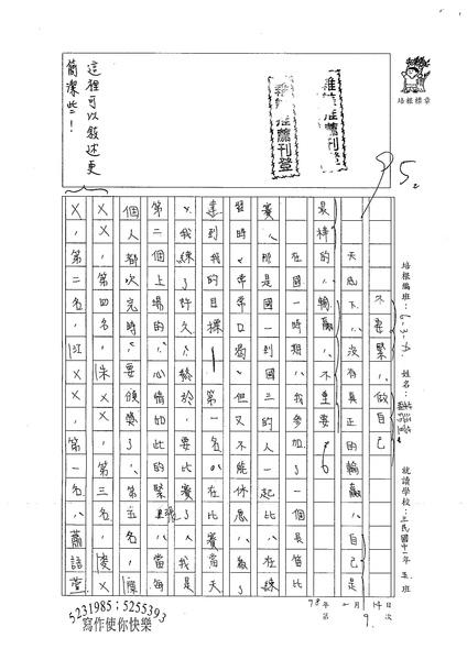 蕭語萱 (1).jpg