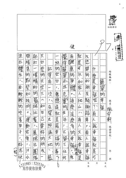 施宇軒 (1).jpg