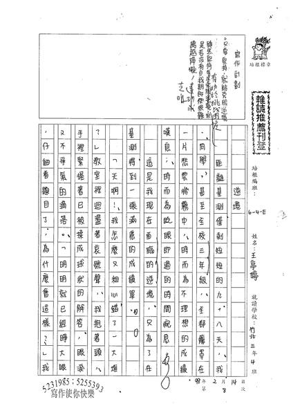 王亭婷 (1).jpg