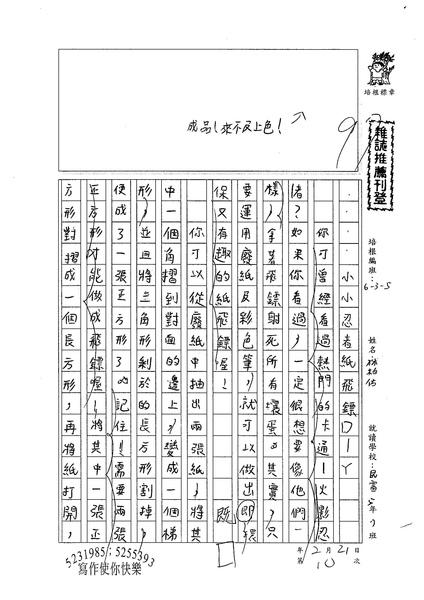 W5310 林柏佑 (1).jpg