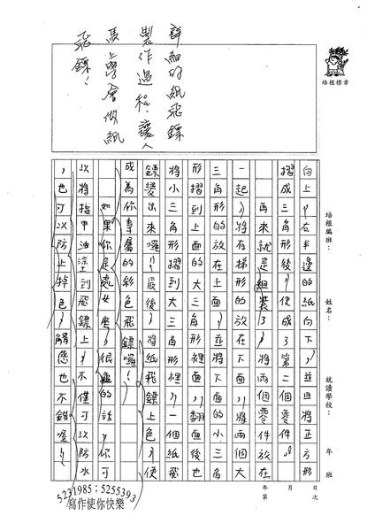 W5310 林柏佑 (3).jpg