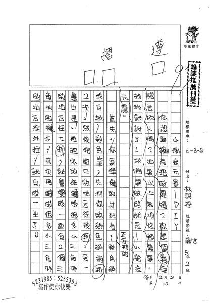 W5310 林羿君 (1).jpg