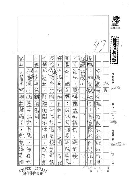 W5310 邱子瑜 (1).jpg