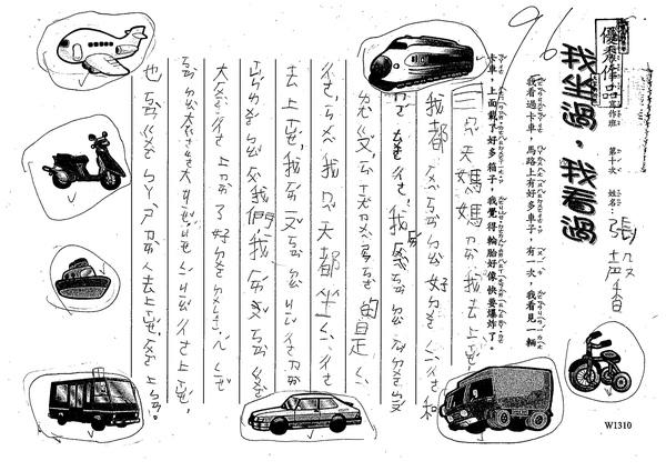W1310張馨(1).jpg