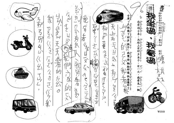 W1310陳棋森(1).jpg