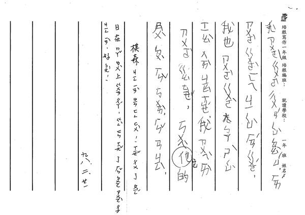 W1310陳棋森 (2).jpg