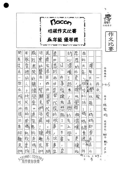 W5305林家均(1).jpg