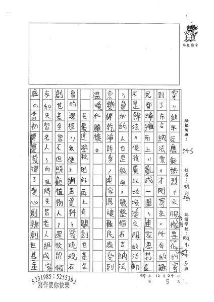 W5305林家均 (2).jpg