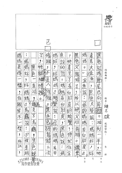 98W3401陳志雄 (2).jpg