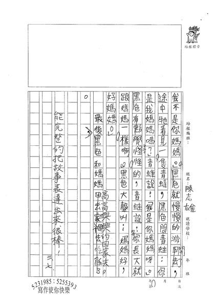 98W3401陳志雄 (3).jpg