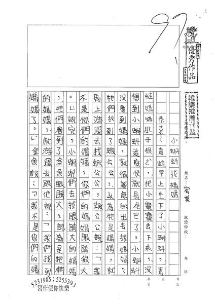 98W3401陳宥蓁(1).jpg