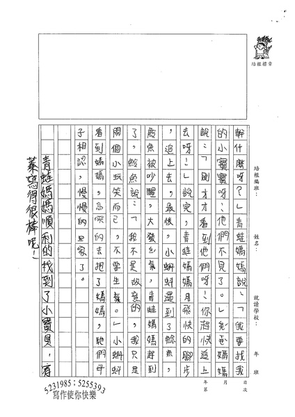 98W3401陳宥蓁 (3).jpg