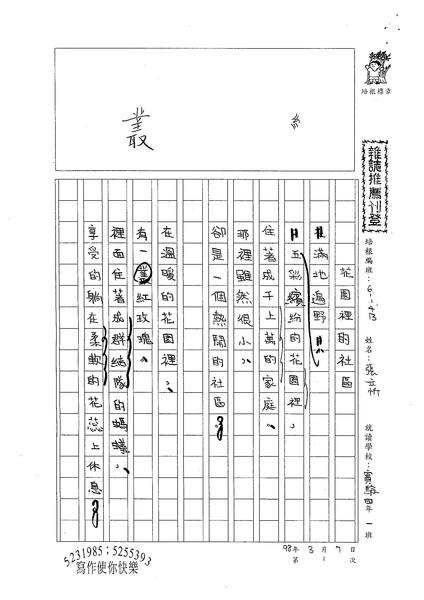98W4401張立忻(1).jpg