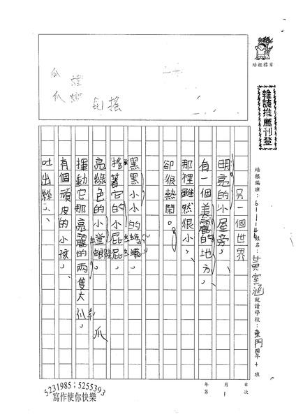 98W4401黃室涵(1).jpg