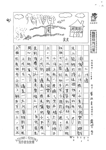 98W4401葉玨青(1).jpg