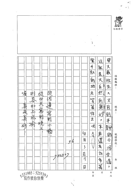 98W4401葉玨青 (3).jpg