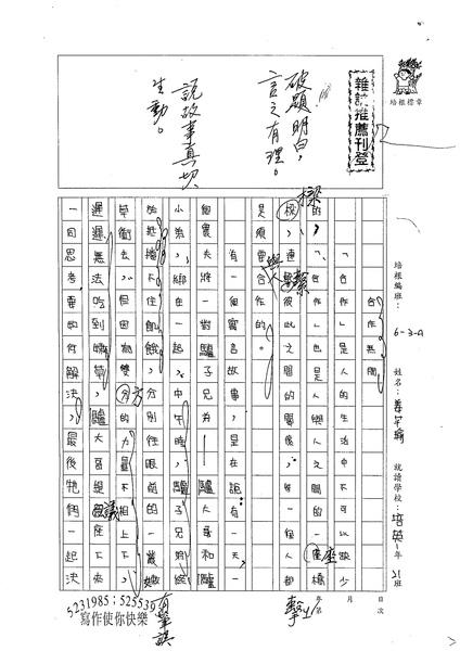 98WA401姜芊瑜(1).jpg