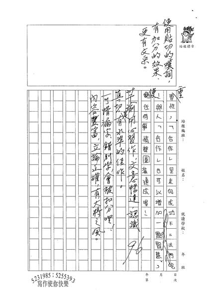 98WA401姜芊瑜 (3).jpg