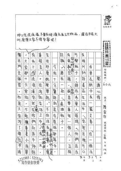 98WG401陳宣任(1).jpg