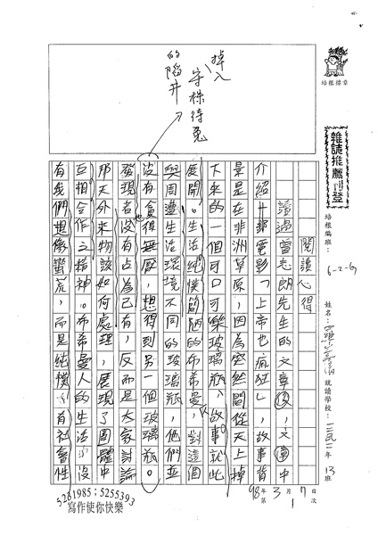 98WG401羅嵩清(1).jpg