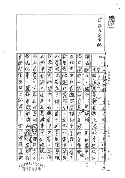 98WG401羅嵩清 (2).jpg