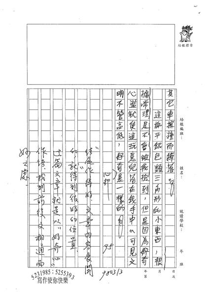 98WG401羅嵩清 (3).jpg