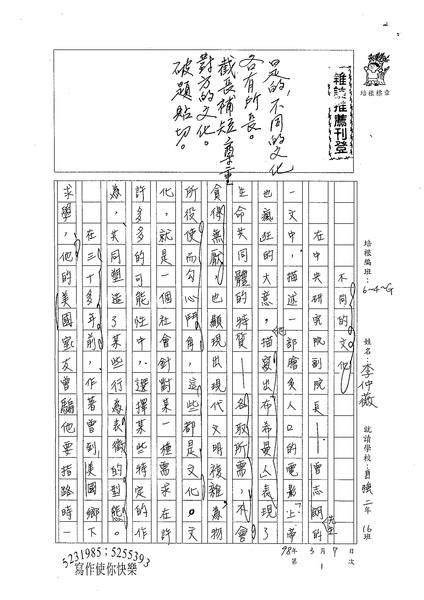 98WG401李仲薇(1).jpg