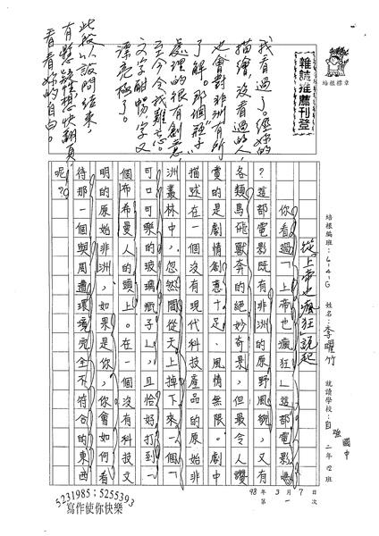 98WG401李曜竹(1).jpg