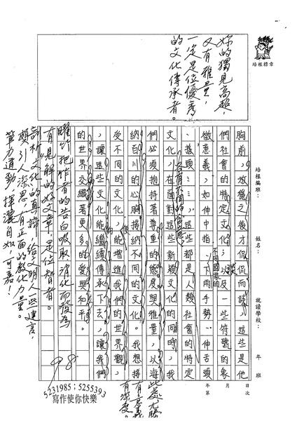 98WG401李曜竹 (3).jpg