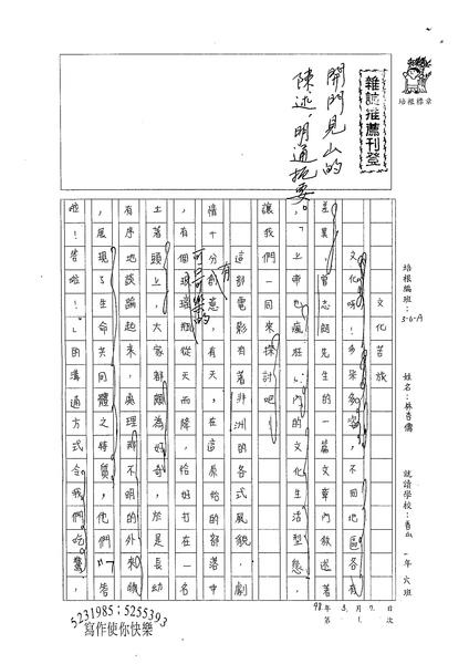 98WG401林杏儒(1).jpg