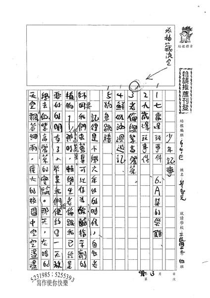 98WE401葉智元 (1).jpg