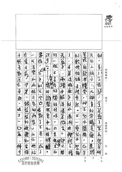 98WE401葉智元 (2).jpg