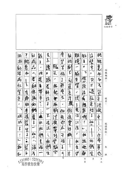 98WE401葉智元 (3).jpg