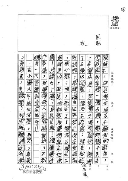 98W6402林宇軒 (6).jpg