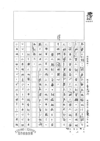 W2042黃元芊 (2).jpg