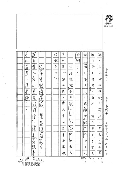 W2042黃元芊 (3).jpg