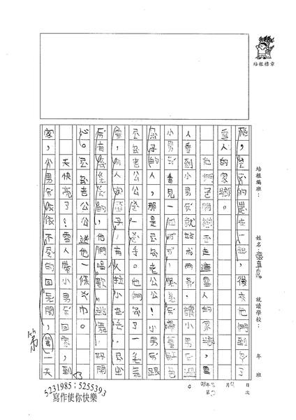 W2402 張育嘉 (3).jpg