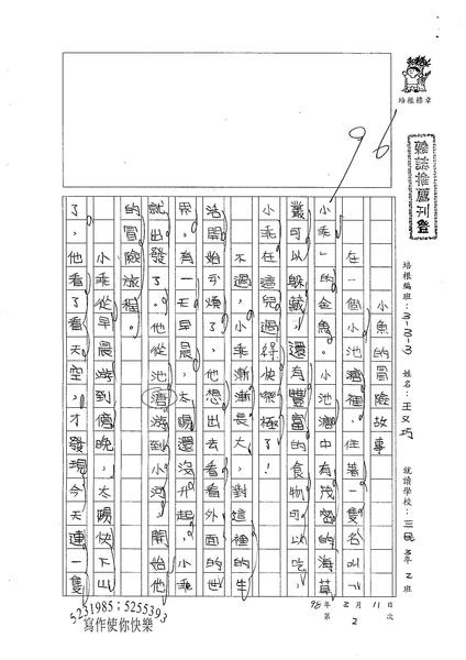 W3402 王又巧 (1).jpg