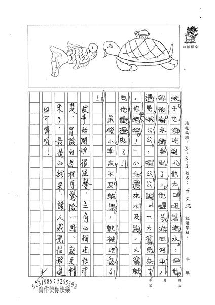 W3402 王又巧 (2).jpg