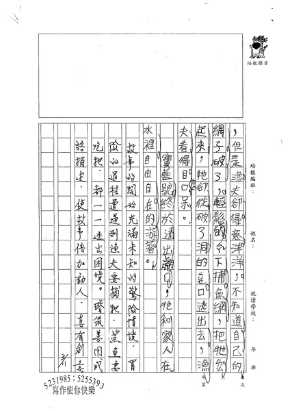 W3402 陳璿筑 (2).jpg