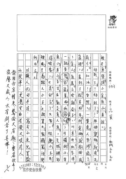 W3402 傅品棻 (2).jpg
