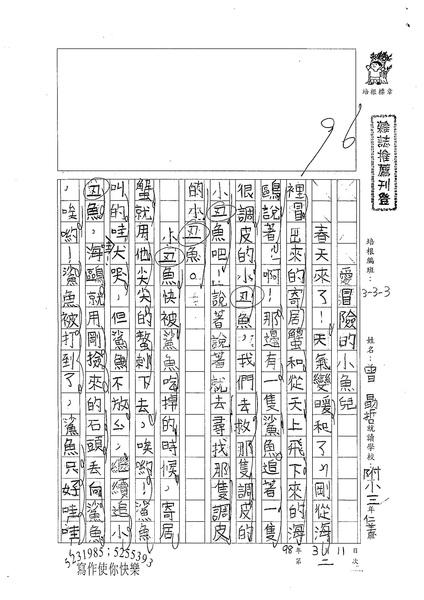 W3402 曾勗哲 (1).jpg