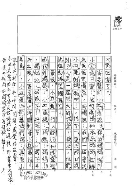 W3402 曾勗哲 (2).jpg