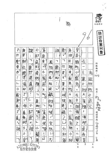 W3402 楊凱傑 (1).jpg