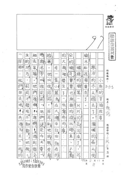 W3402 龍霈 (1).jpg