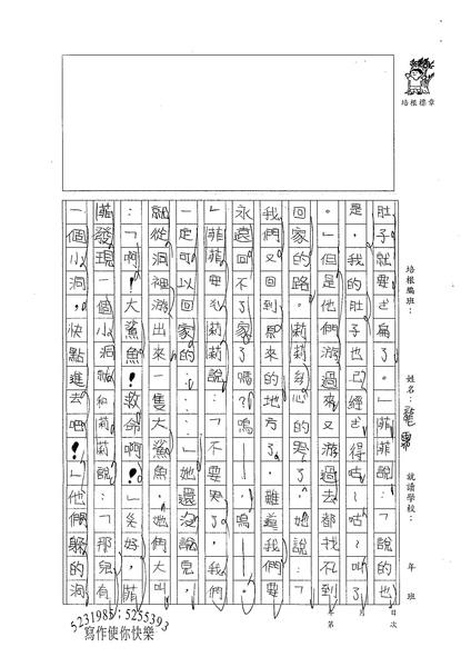 W3402 龍霈 (2).jpg