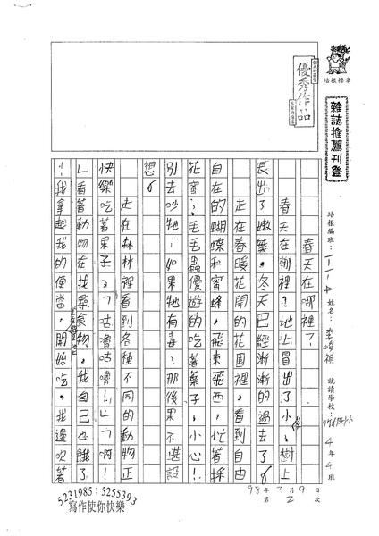 W4402 李峻禎 (1).jpg