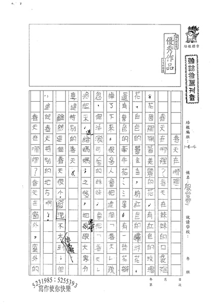 W4402 殷愛宜 (1).jpg