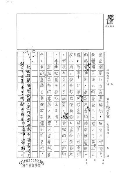 W4402 殷愛宜 (2).jpg